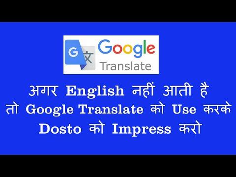 Google Dictionary | Hindi To English Translation | Google Translate App | Offline Dictionary