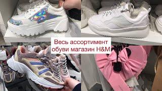 Полный обзор обуви магазин H M Шоппинг влог коллекция весна лето 2021