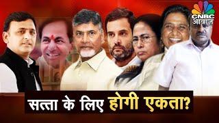 चुनाव बाद बन पाएगा थर्ड फ्रंट? सरकार बनाने के लिए बातचीत शुरू !   Chunav Adda   Alok Joshi