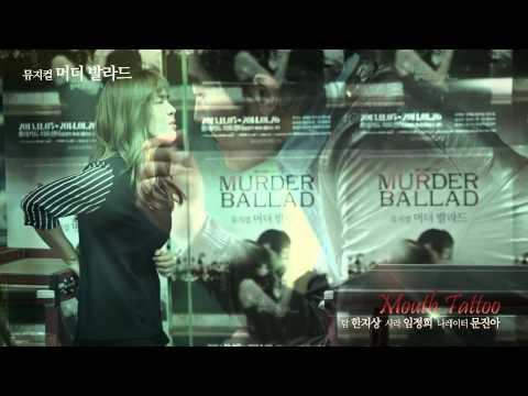 뮤지컬 머더 발라드 (MUSICAL MURDER BALLAD) - 연습영상 Narrator 2, Mouth Tattoo