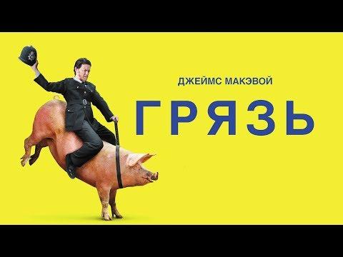 Грязь / Filth (2013) / Криминал, Драма, Комедия