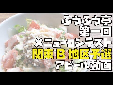 ふうふう亭 社内料理コンテスト≪関B地区アピール動画≫