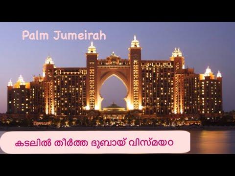 Exploring The Palm Jumeirah Dubai | The World Largest Man-Made Island | Rashida Saleem vlogs