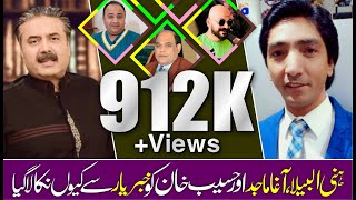 Exclusive Interview  Aftab Iqbal  Honey Albela Agha Majid  Haseeb Khan Why Removed from the Program