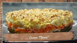 Салат ПРИНЦ – Невероятно вкусный и очень лёгкий слоёный салат на Новый год!  [Семейные рецепты]