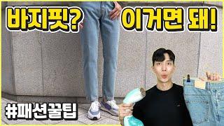남자면바지, 청바지핏 예뻐지는 쉬운 남자패션 꿀팁! (…