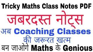 Tricky Maths Class Notes Pdf By Gurukul Hub | Tricky Maths For SSC, IBPS, IB, SBI, Railway Exams