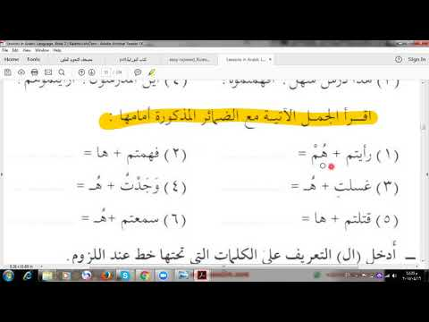 Eaalim Romisaa - Arabic language .