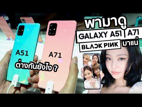 พาชม Galaxy A71 และ Galaxy A51 ต่างกันตรงไหน ? รอเข้าไทยได้เล้ยย - วันที่ 09 Jan 2020
