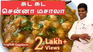 Hotel Taste சன்னா மசலா | Channa masala | CDK #45 |Chef Deena's Kitchen