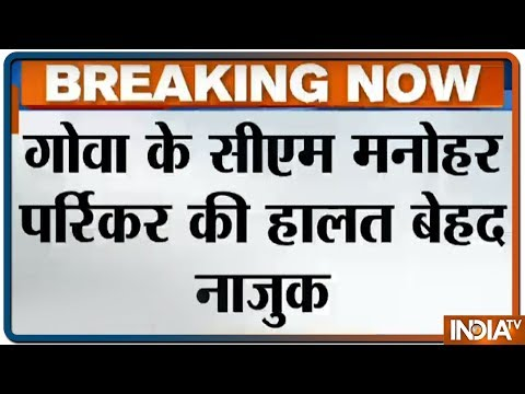 Goa CM Manohar Parrikar's health condition 'extremely critical': CMO | Breaking News Mp3