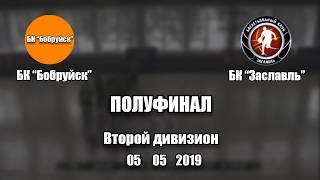 Full Game Highlights. БК «Бобруйск» vs. БК Заславль. Матч за 3 место. 2-й Дивизион . 13 сезон