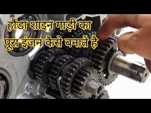Honda Shine Full Engine Fitting