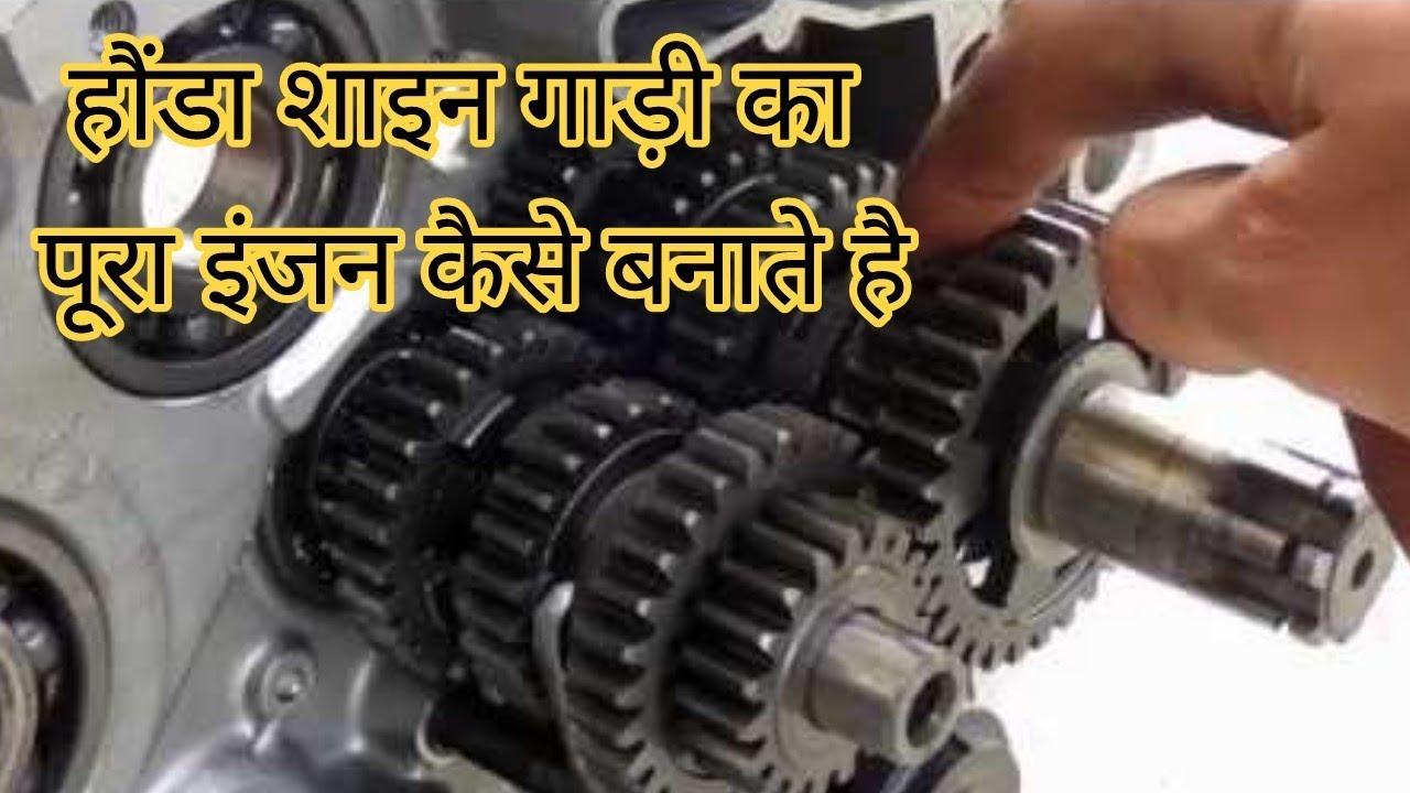 honda shine full engine fitting