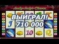 Выиграл 710 тысяч рублей в онлайн казино