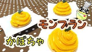 【簡単】かわいいかぼちゃモンブラン♪ Pumpkin Mont Blanc Recipe♪