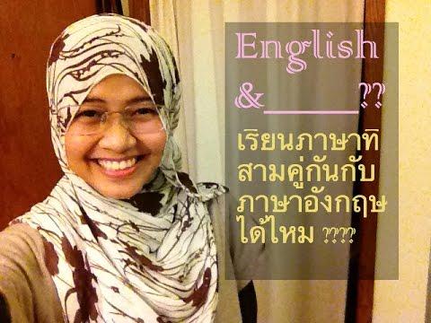 Ask Zeem - เรียนภาษาที่สามคู่กันกับภาษาอังกฤษได้ไหม?