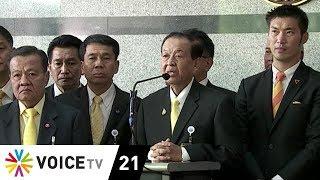 voice-news-7-พรรคแถลงจุดยืนต่อการเลื่อนเลือกประธานสภาฯ