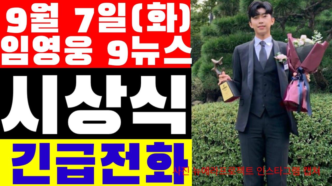 임영웅 9시뉴스(9월7일 화요일) 오늘 브랜드대상 시상식, 추석연휴 보고싶은 스타|트로트닷컴