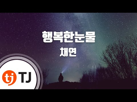 [TJ노래방] 행복한눈물 - 채연 (Happy Tears - Chae Yeon) / TJ Karaoke
