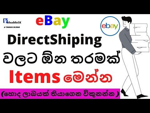 eBay direct shipping Item from Sri Lanka I ලංකාවේ භාණ්ඩ පිටරට යවමු I #ebaydropshipping sinhala