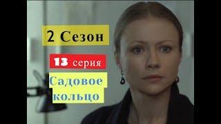 Садовое кольцо сериал 13 серия 2 СЕЗОН Дата выхода