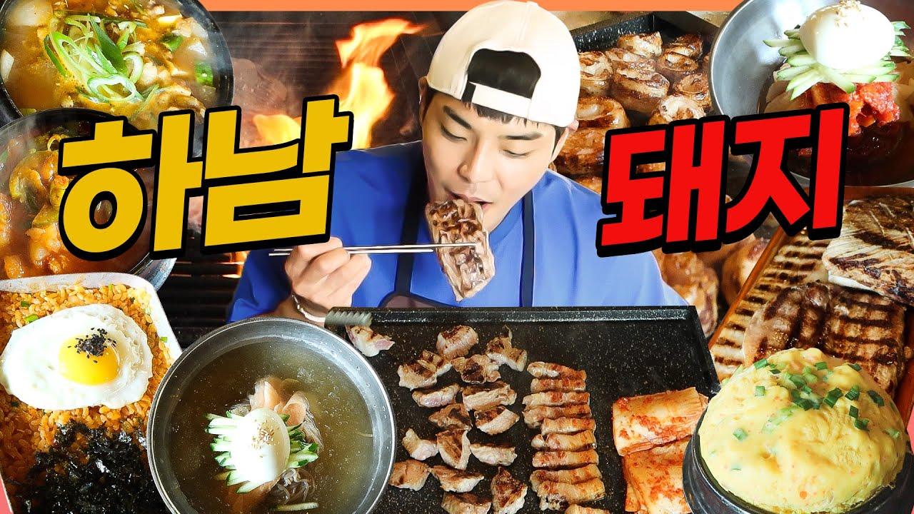 하남돼지집 삼겹살 먹방 냉면 갈매기살 고추장찌개 항정살 된장찌개 막창 물냉 비냉 국내산한돈 먹방 korean mukbang eatingshow