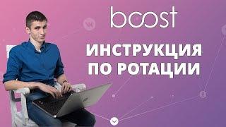 BOOST - інструкція по роботі з сервісом ротації
