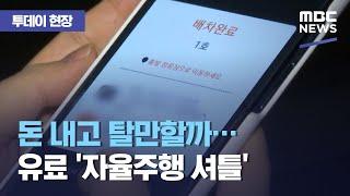 [투데이 현장] 돈 내고 탈만할까…유료 '자율주행 셔틀' (2021.03.01/뉴스투데이/MBC)