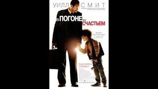 В погоне за счастьем / The Pursuit of Happyness - Русский трейлер (2006 HD)