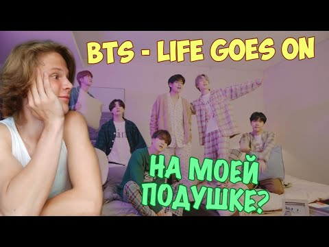 BTS - 'Life Goes On' Official MV: on my pillow РЕАКЦИЯ! | ПИЖАМНАЯ ВЕЧЕРИНКА?😵