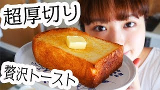 はるあんの美味しい料理動画へようこそ♪ 手作り食パンで贅沢トースト!...