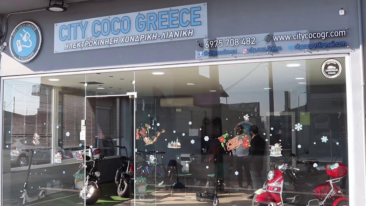CITY COCO GREECE E-SCOOTERS