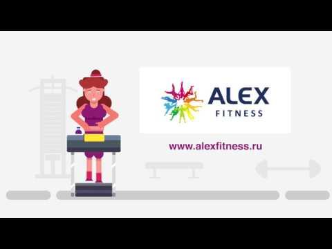 Анимационная реклама Alex Fitness.  Анимационный ролик создание на заказ.  Стоимость анимации.