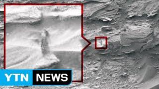 저게 뭐지?…NASA도 설명 못한 화성 탐사 사진 / YTN