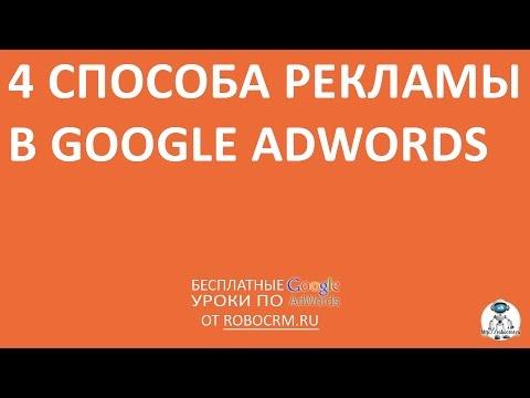 Урок 2: 4 способа рекламы в Google.Adwords