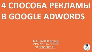 Урок 2: 4 способа рекламы в Google.Adwords
