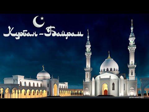 С праздником Курбан байрам/ Красивая музыкальная открытка