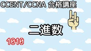 CCNEN/CCNA合格講座