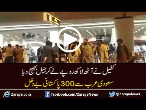 Saudi Govt Deport 300 Pakistani