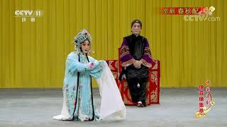 《中国京剧像音像集萃》 20191219 京剧《春秋配》| CCTV戏曲