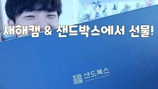 떡호떡 새해복 캠 & 샌드박스에서 선물이!