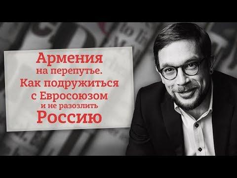 Армения на перепутье. Как подружиться с Евросоюзом и не разозлить Россию