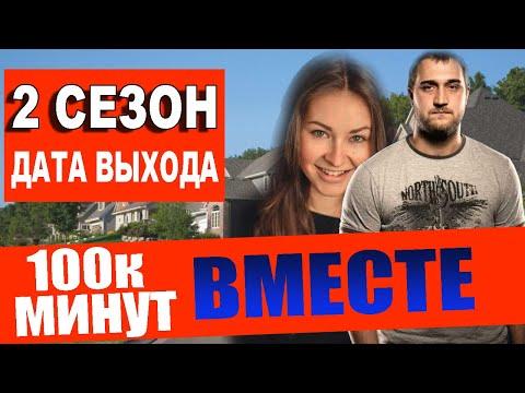 Комедия «100 тыcяч минyт вмecтe» (2021) 1-11 серия из 16 HD