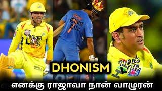 Dhoni THUG LIFE  Ipl Csk vs Mi   India Vs Australia   Aarambikalama   Tamil   #thuglife,#toptrending