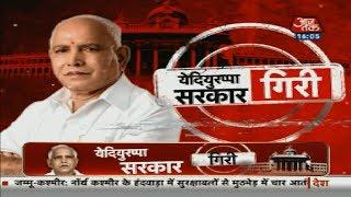 कर्नाटक में BJP की सरकार गिरी ! येदियुरप्पा ने फ्लोर टेस्ट से पहले ही दिया इस्तीफ़ा