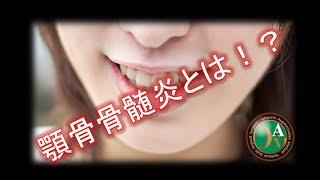 顎骨骨髄炎について!  11/1-2