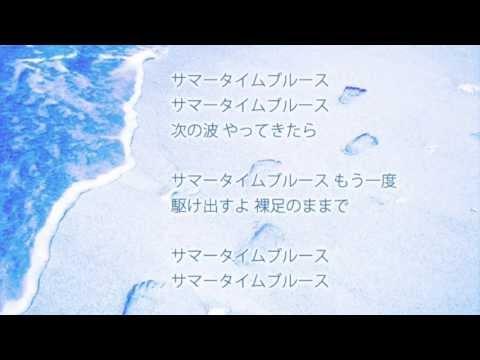 渡辺美里「夏が来た」posted by frekvencx2