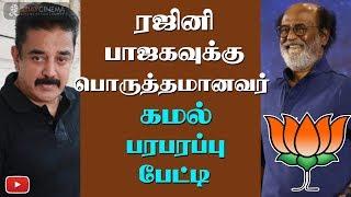 Rajinikanth suits BJP says Kamal Haasan! 2DAYCINEMA.COM