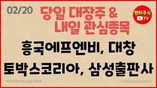 주식 대장주& 내일 관심종목(삼성출판사,대창,세…
